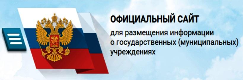 Официальный сайт для размещения информации о государственных и муниципальных учреждениях