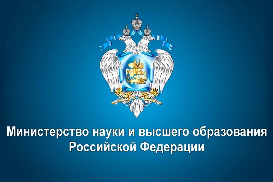 _Министерство науки и высшего образования Российской Федерации