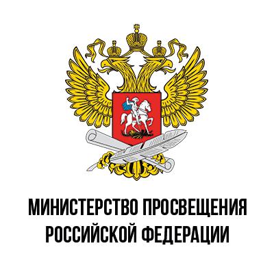 __Министерство просвещения Российской Федерации